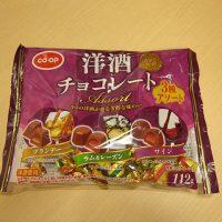 洋酒チョコレートパッケージ表