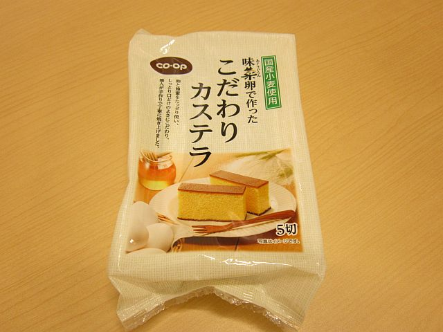 味菜卵で作ったこだわりカステラ パッケージ