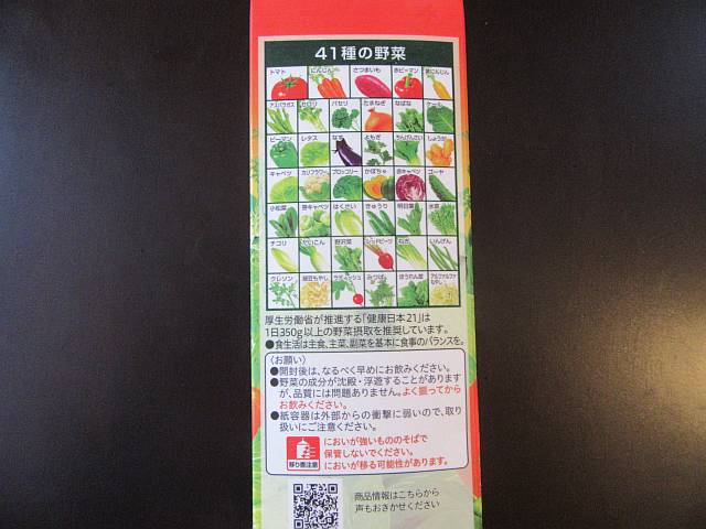 コープ野菜ジュース パッケージ側面写真