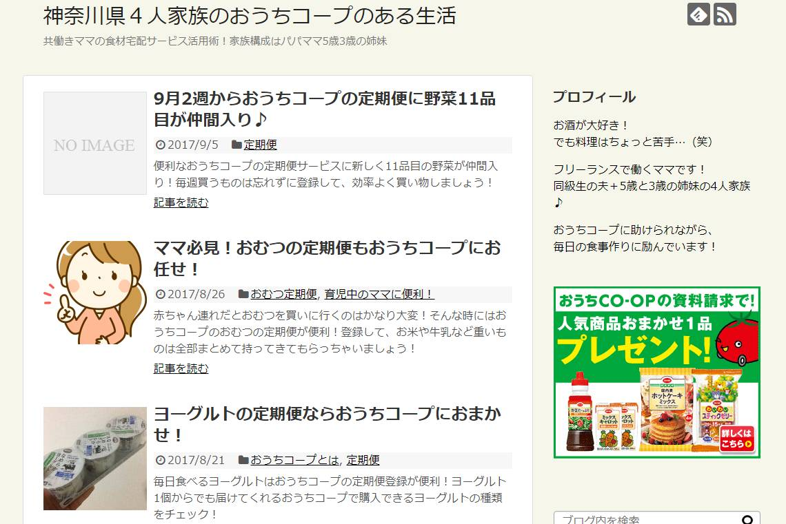 神奈川県4人家族のおうちコープのある生活