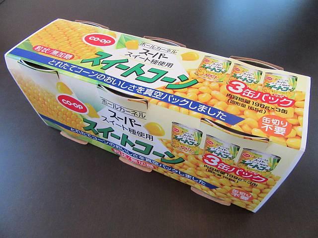 おうちコープ スイートコーン パッケージ写真